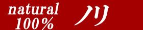 札幌市エクステ増毛|天然100%へナ専門店ノリ